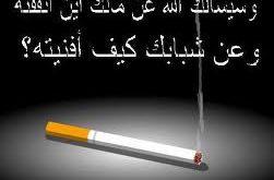 صورة مقال عن التدخين واضراره قصير مقال عن التدخين قصير