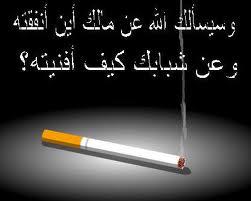 مقال عن التدخين واضراره قصير مقال عن التدخين قصير