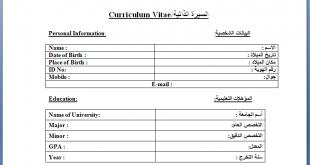 نماذج جاهزة للسيرة الذاتية بالعربية cv