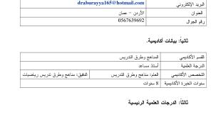 نموذج للسيرة الذاتية بالعربي