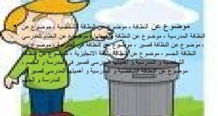 موضوع قصير عن النظافة