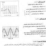 حلول التمارين في الفيزياء الاول المتوسط