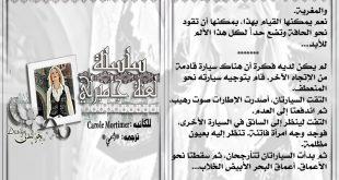 بالصور رواية انتقام عديم الرحمة 20160818 702 310x165