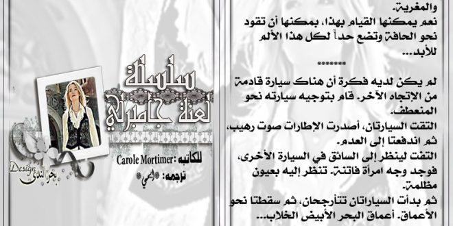 بالصور رواية انتقام عديم الرحمة 20160818 702 660x330
