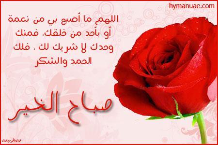بالصور اشعار صباح الخير قصيرة 20160907 1259