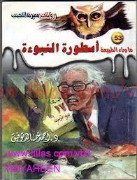 اسطورة النبوءة احمد خالد توفيق