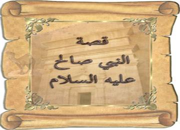 بالصور قصة قوم صالح 20160907 1348