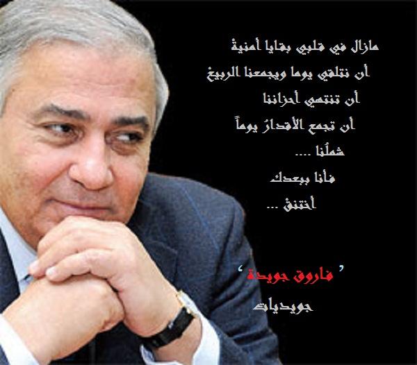 صور اشعار فاروق جويده الرومانسية