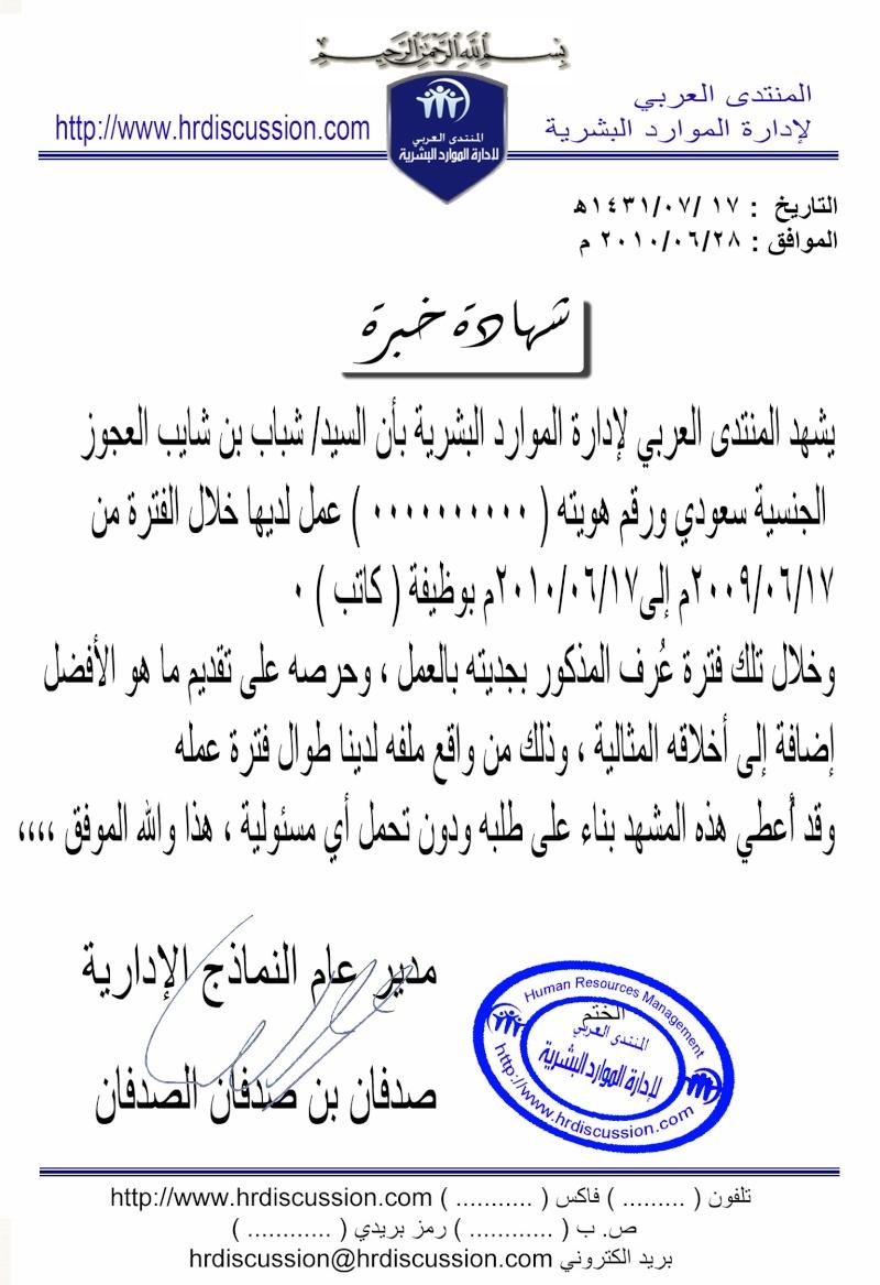 صور شهادات خبرة مصرية