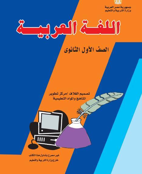 بالصور اول درس للصف الاول الثانوى 2019 لغة عربية ترم اول 20160907 1477