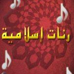 نغمات الهاتف الاسلامي
