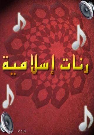 صور نغمات الهاتف الاسلامي