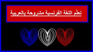 صور كلمات فرنسية مترجمة بالعربية