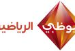 بالصور تردد قناة ابوظبي الرياضية 3 20160907 266 1 110x75