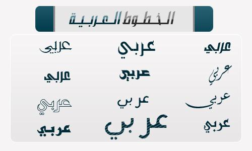 صور فونتات عربى للفوتوشوب