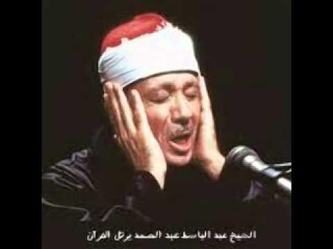 صور القران بصوت عبد الباسط تجويد mp3