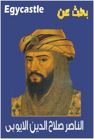 صور بحث عن صلاح الدين