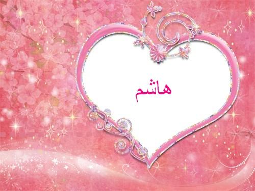 صور معنى هاشم و هشام