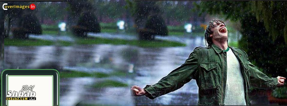 صور صور غلاف عن المطر