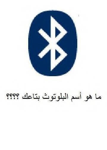 صور اسماء بلوتوث مصريه