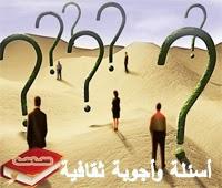 بالصور اسئلة واجوبة ثقافية 20160908 1302
