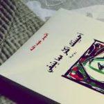 روايات اثير عبد الله