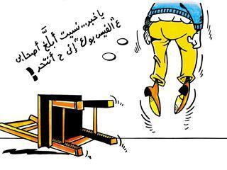 بالصور احلى كاريكاتير سياسي 20160908 1422
