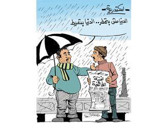 بالصور احلى كاريكاتير سياسي 20160908 1423