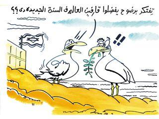 بالصور احلى كاريكاتير سياسي 20160908 1424