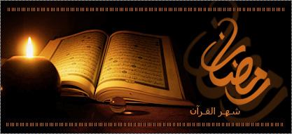 بالصور تواقيع رمضانية 2019 20160908 2060
