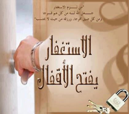 بالصور داومت على استغفر الله الذي لا اله هو الحي القيوم 20160908 218