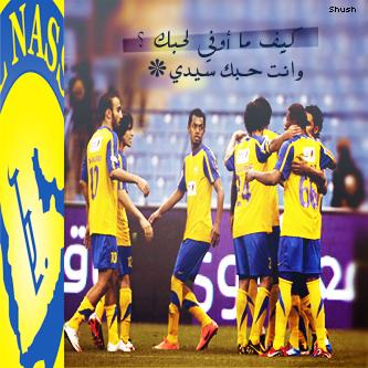 بالصور صور النصر 20160908 2186