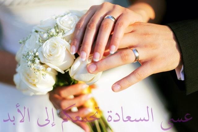 صور مقولات جميلة للزفاف