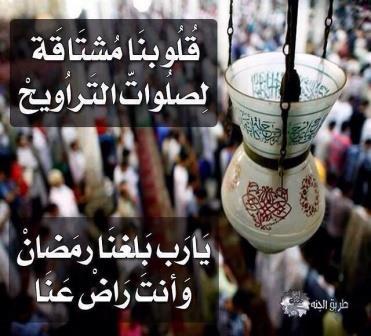 بالصور شعر عن صلاة التراويح 20160908 2274