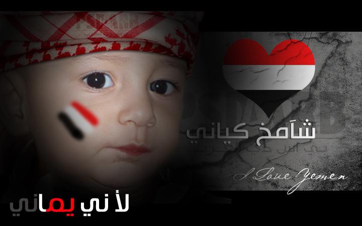 صور يمني وافتخر مزخرف