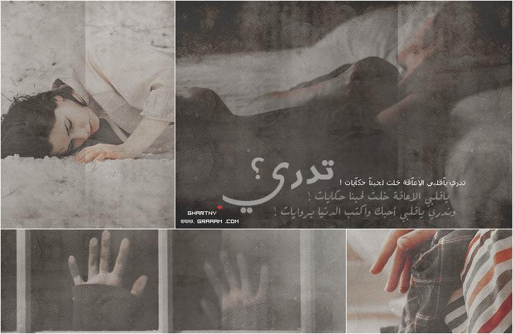 بالصور روايات غرام تدري وش معني افقدك 20160908 2364