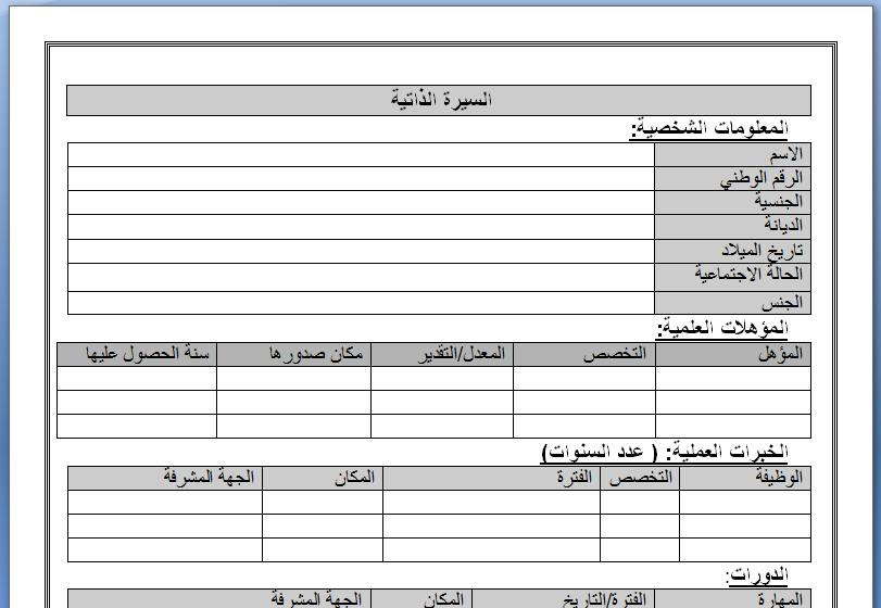 صور نماذجcvبالعربية