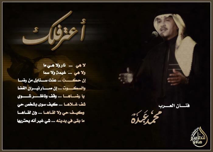 صور كلمات اعترفلك محمد