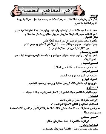 بالصور مذكرات احياء للصف الاول الثانوي 20160908 267