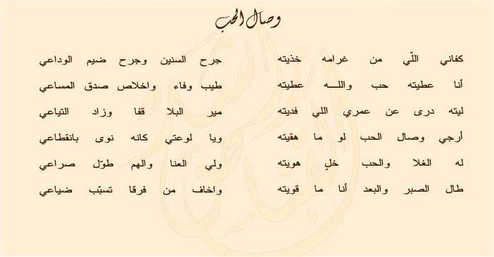 صور قصيدة غزلية روعة