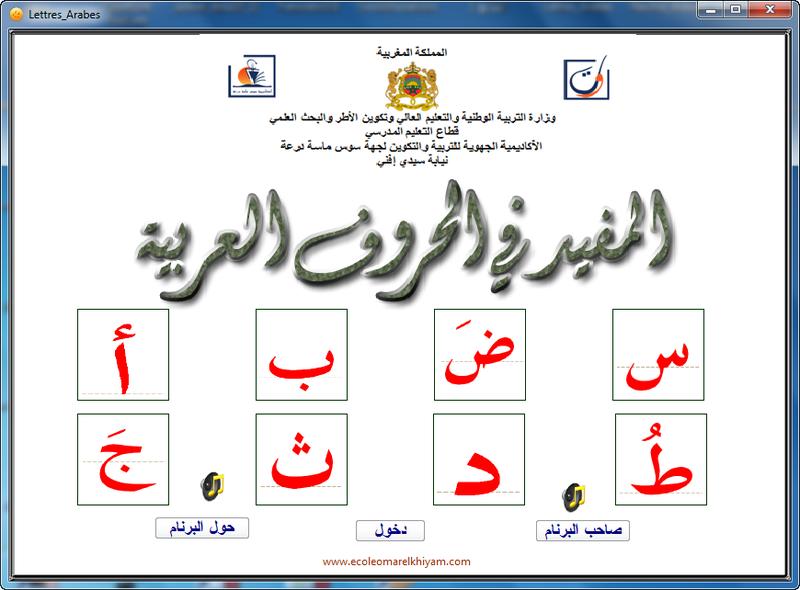 صور درس حروف وكلمات اللغه العربية