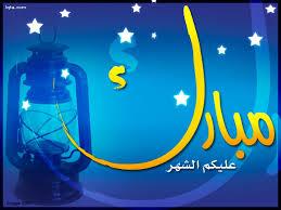 بالصور رمزيات رمضان 20160908 3426