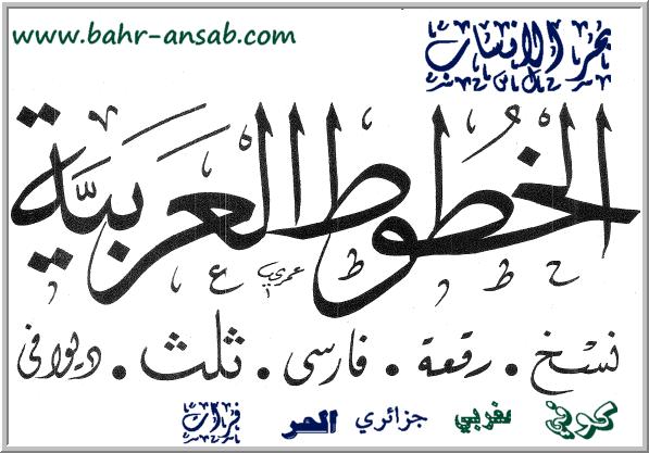 صور مجموعة خطوط عربية