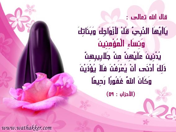 بالصور الحجاب الشرعي بالصور 20160908 40