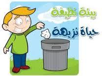 بالصور نظافة البيئة 20160908 406