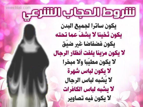 بالصور الحجاب الشرعي بالصور 20160908 43