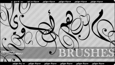 بالصور حروف عربية مزخرفة 20160908 494