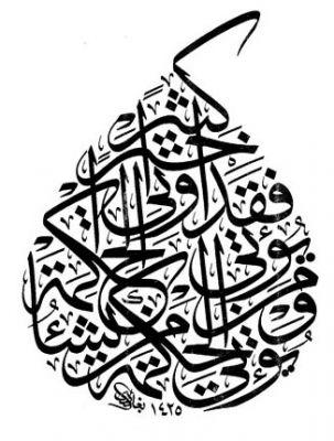 بالصور زخرفة اللغة العربية 20160908 545