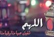 بالصور اشعار رمضان 20160908 58 1 110x75