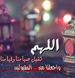 صور اشعار رمضان